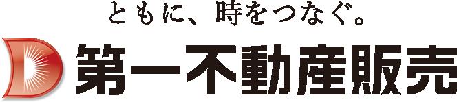 株式会社第一不動産販売 | 鈴鹿市を中心に三重県北勢地域の土地・建物・マンションなどの不動産情報をご紹介
