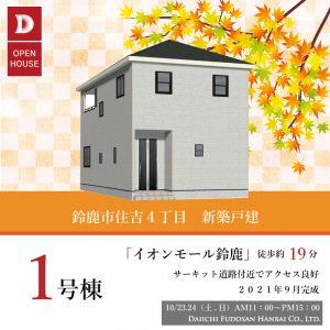 ★OPEN HOUSE開催★10/9(土)10/10(日)11:00~15:00