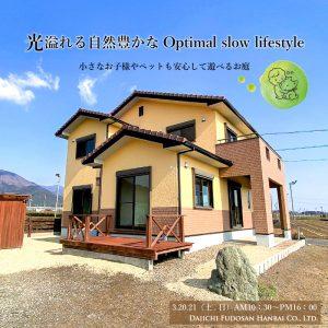 ★OPEN HOUSE開催★3/20(土).21(日)10:30~16:00