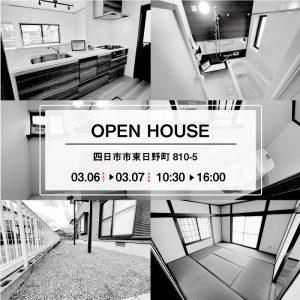 ★OPEN HOUSE開催★3/6(土).7(日)10:30~16:00
