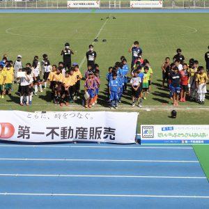 第 1 回第一不動産販売 CUP U-10 サッカーフェスティバル in 鈴鹿 初代王者はグランビーノ鈴峰FC