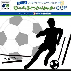 第 1 回第一不動産販売 CUP U-10 サッカーフェスティバル in 鈴鹿