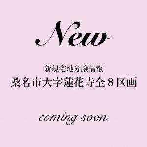 ⭐⭐近日公開…『新規宅地分譲』が誕生!お楽しみにお待ちください!