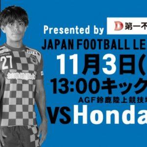 11月3日(日)鈴鹿アンリミテッド vs Honda FC戦のお知らせ
