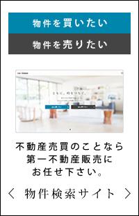 株式会社第一不動産販売 物件検索サイト